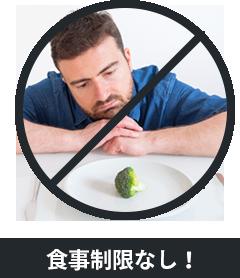 食事制限なし!